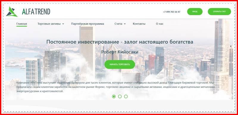Мошеннический сайт alfa-trend.com – Отзывы, развод! Компания AlfaTrend мошенники