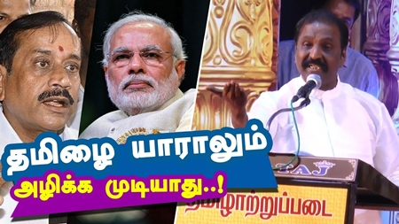 Nobody can Stop Tamil – Vairamuthu Emotional Speech
