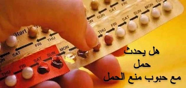 هل يحدث حمل مع حبوب منع الحمل