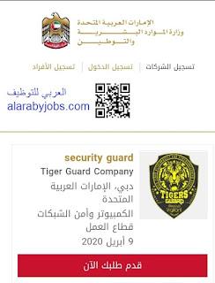 وظائف حراس امن في حكومة دبي