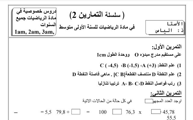 مواضيع في الرياضيات للسنة الاولى متوسط