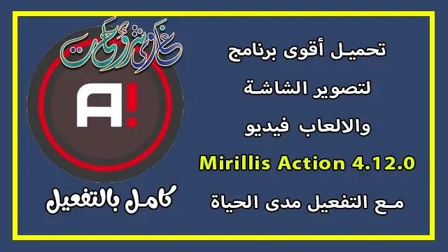 برنامج تصوير الشاشة والالعاب Mirillis Action 4.12 full version كامل بالتفعيل مدى الحياة
