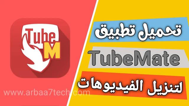 تحميل تطبيق tubemate لتنزيل الفيديوعات مجانا