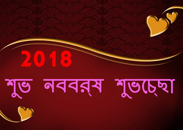 Bengali Happy New Year Message