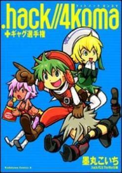 .hack//4koma Manga