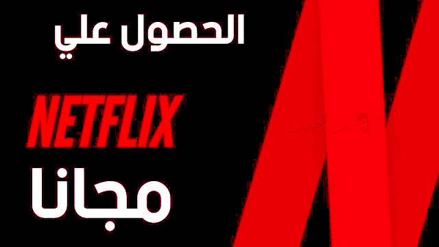 طريقة الحصول على حساب Netflix مجانا بدون فيزا 2021