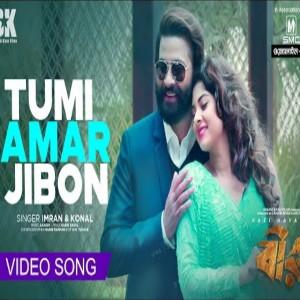 Tumi Amar Jibon lyrics (তুমি আমার জীবন) Imran   Shakib Khan   Bubly Bir Movie Song 2020