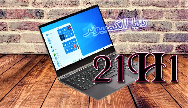 تحميل وتثبيت تحديث ويندوز Windows 10 21H1  تحديث ويندوز 10 الأخير تحديث ويندوز 10 الأخير 2020 تحديث ويندوز 10 بدون فورمات تحديث ويندوز 10 2020 تحديث ويندوز 10 20h2 تحديث ويندوز 10 2021