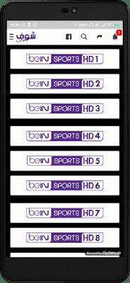 تحميل تطبيق Chof Live الجديد لمشاهدة جميع القنوات المشفرة مجانا على أجهزة الاندرويد