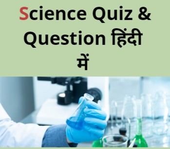 Science Quiz Part - 3   | Science Quiz Questions | GK Hindi Me