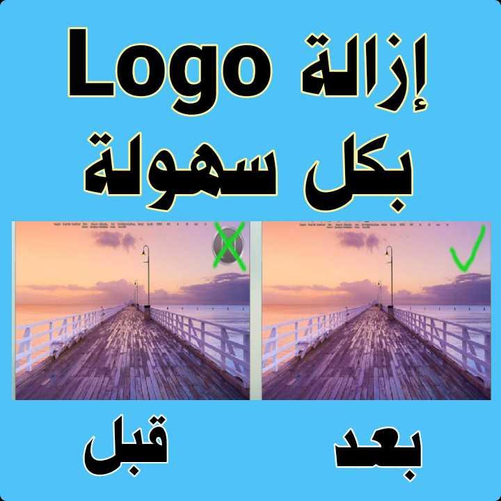 تطبيق مجاني ستحتاجه كثيرا لإزالة اللوغو logo أو العلامة المائية من أي فيديو