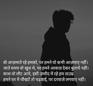Ultimate Hindi Shayari शायरी & Best Shayari in Hindi (शायरी), Love Shayari in Hindi, लव शायरी, Romantic Shayari shayari sad Writing The Feelings