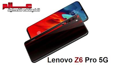 مواصفات جوال لينوفو زد 6 برو الجيل الخامس - Lenovo Z6 Pro 5G   متــــابعي موقـع عــــالم الهــواتف الذكيـــة مرْحبـــاً بكـم ، نقدم لكم في هذا المقال مواصفات و سعرموبايل  لينوفو Lenovo Z6 Pro 5G - هاتف/جوال/تليفون  لينوفو Lenovo Z6 Pro 5G - الامكانيات/الشاشه/الكاميرات  لينوفو Lenovo Z6 Pro 5G - المميزات  لينوفو Lenovo Z6 Pro 5G . لينوفو زد 6 برو الجيل الخامس 5G