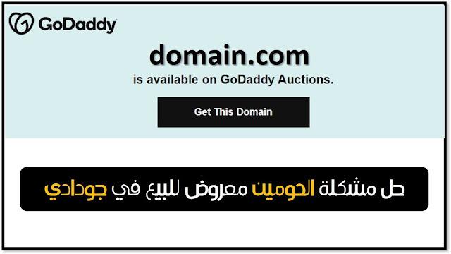 حل مشكلة الموقع او الدومين معروض للبيع في جودادي