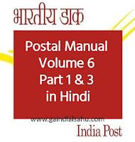 Postal Manual Volume 6 Part 1 & 3 in Hindi PDF Notes | डाक नियमावली वॉल्यूम 6 का भाग 1& 3