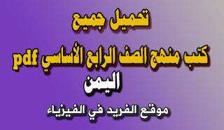 تحميل كتب منهج الصف الرابع الأساسي pdf ـ اليمن