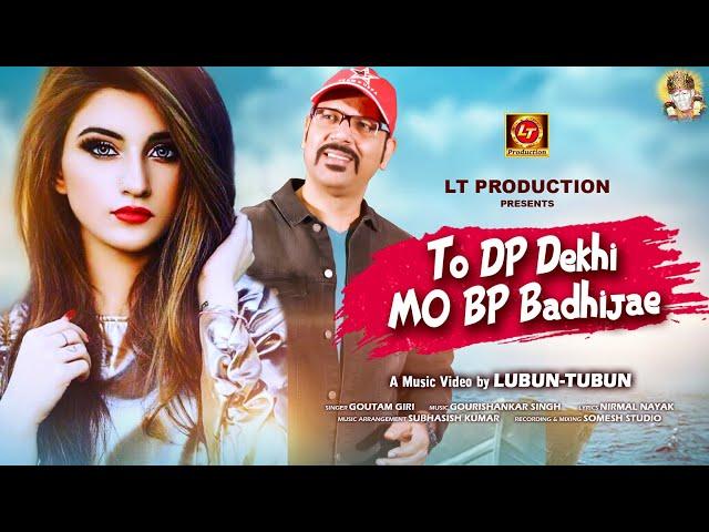 To DP Dekhi Mo BP Badhijae (Goutam Giri) Odia Songs download