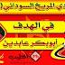 التطبيع عجز فكري وضمور أخلاقي سيقود إلي إنفصال دارفور حتماً..