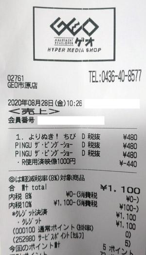 GEO ゲオ 市原店 2020/8/28 のレシート