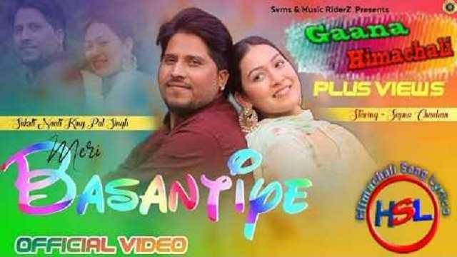 MERI BASANTIYE  mp3 Download - Pal Singh & Geeta Bhardwaj  ~ Gaana Himachali