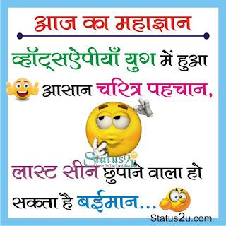 Attitude-Status-or-Last-Seen-Status-in-Hindi