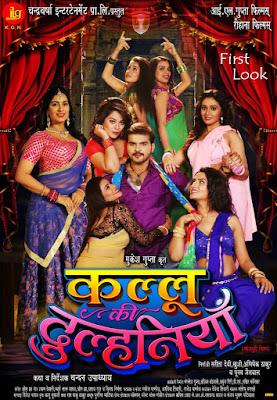 Kallu Ki Dulhaniya Bhojpuri Movie poster