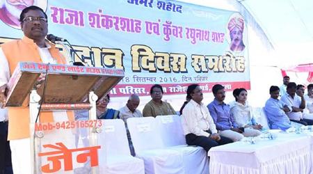 राजा शंकर शाह, रघुनाथ शाह का मनाया गया बलिदान दिवस