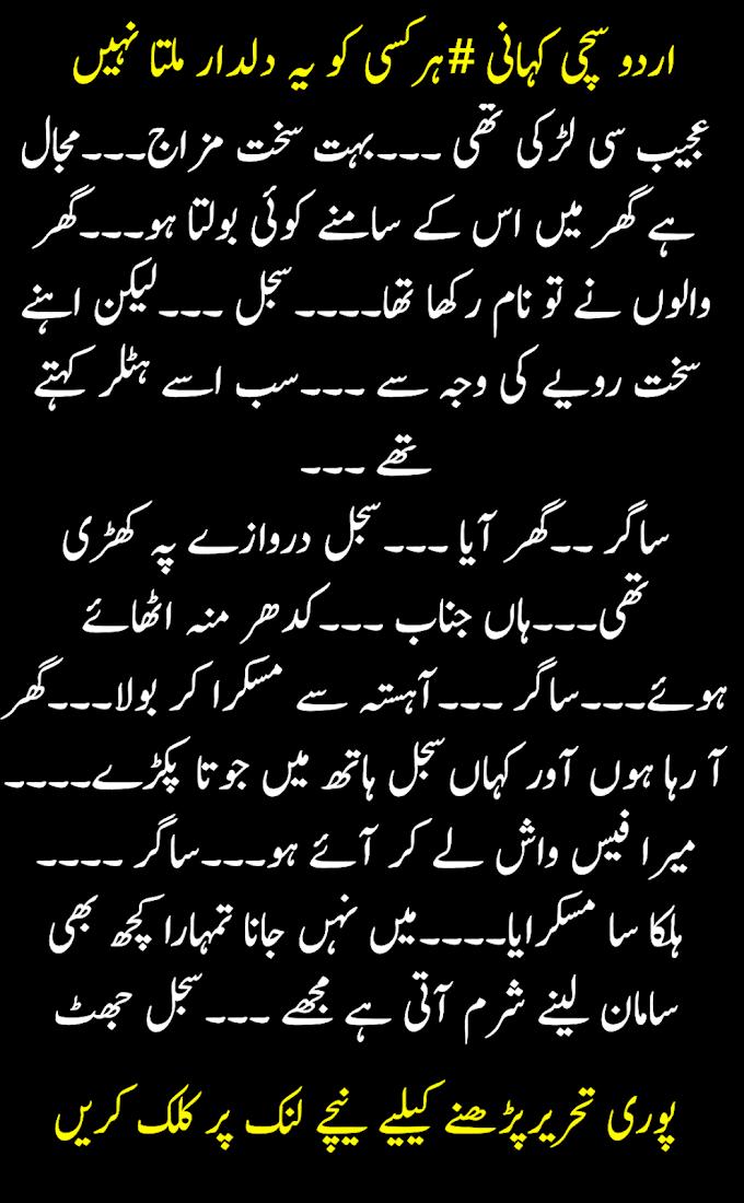 Urdu Kahani har kesi ko io dildar milta nahi | emotional urdu kahani | intresting urdu story |  اردو سچی کہانی  ہرکسی کو یہ دلدار ملتا نہیں