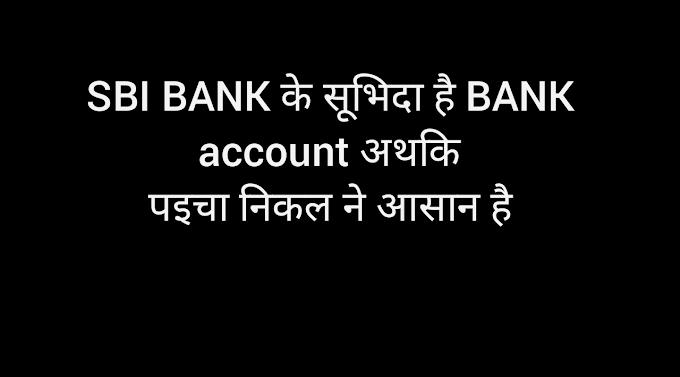 facility of SBI BANK is BANK account