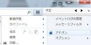 Thunderbirdで返信メールの署名の位置を変更