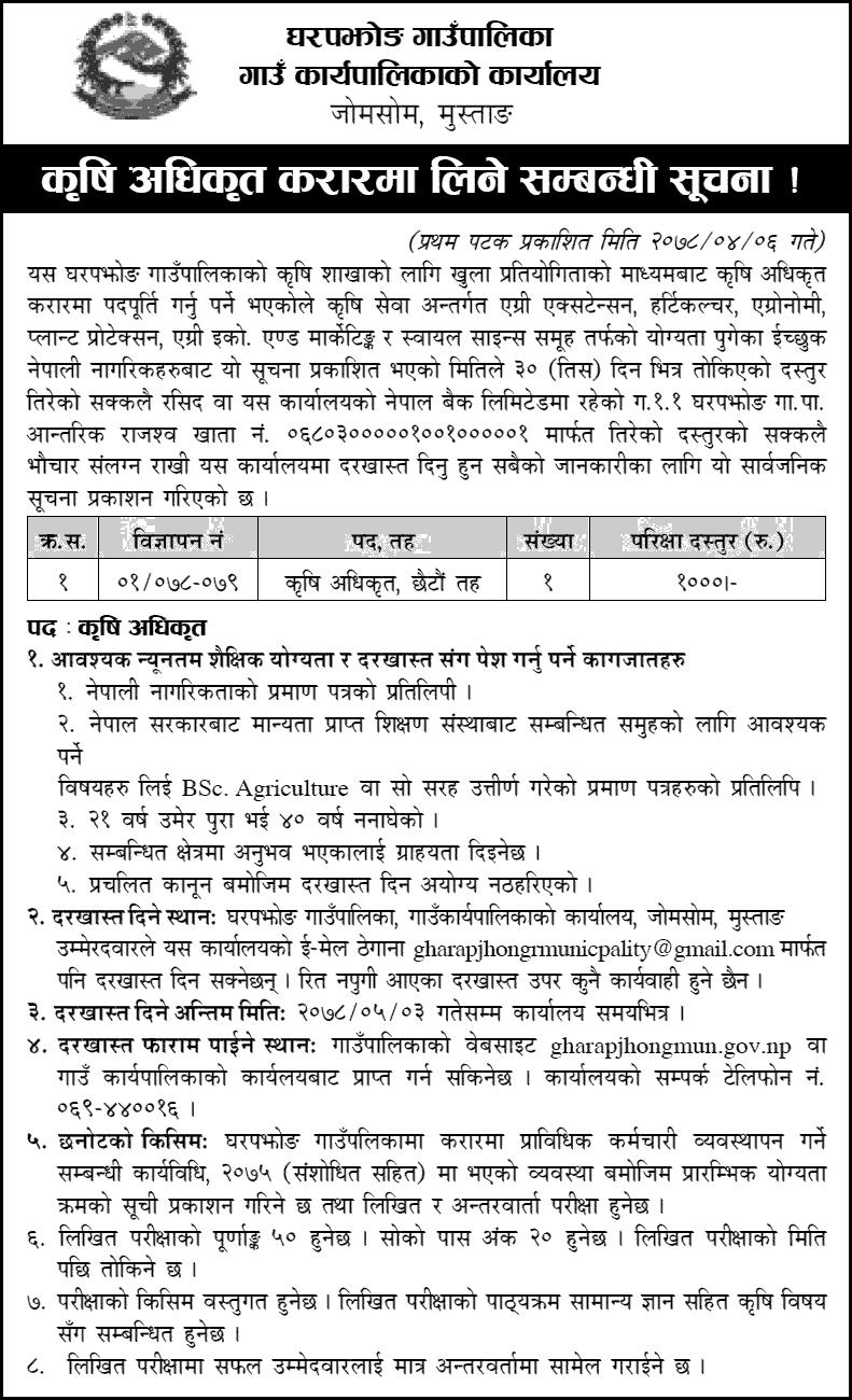 Gharapjhong Rural Municipality Vacancy Announcement