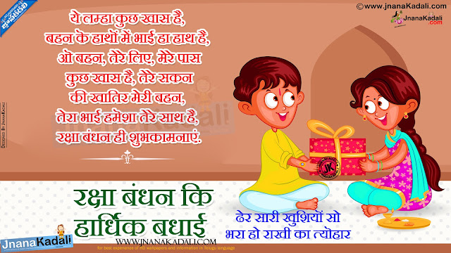 happy rakshabandhan facebook cover pictures, nice rakshabandhan quotes, famous rakshabandhan vector images