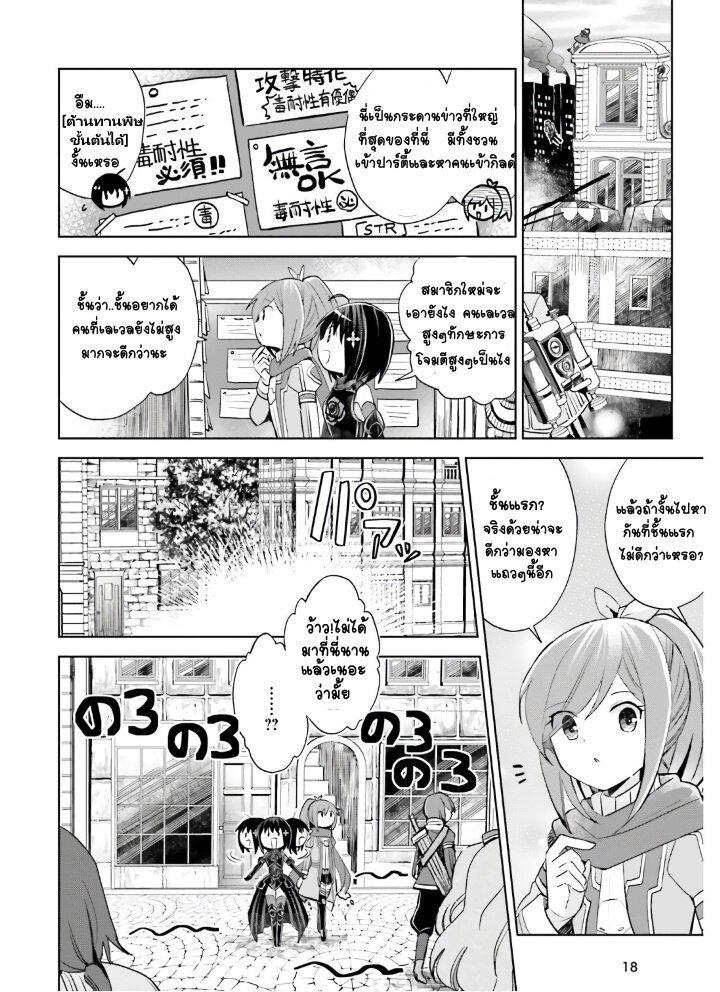 อ่านการ์ตูน Itai no wa Iya nanode Bogyo-Ryoku ni Kyokufuri Shitai to Omoimasu ตอนที่ 23 หน้าที่ 12