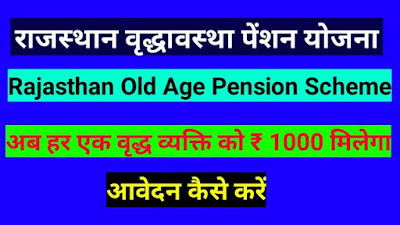 राजस्थान वृद्धावस्था पेंशन 2020 | Rajasthan Old Age Pension Yojana in Hindi
