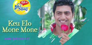 Keu Elo Mone Mone [ কেও এল মনে মনে] Lyrics in bengali-Bolo Na Tumi Amar