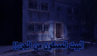 قصص واقعية مرعبة البيت المسكون من الجن للكبار فقط