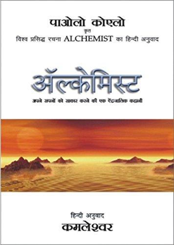 the alchemist  book ( hindi edition )  -  paulo coelho