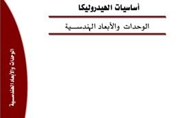 الابعاد والوحدات الهندسية في الهيدروليكا pdf