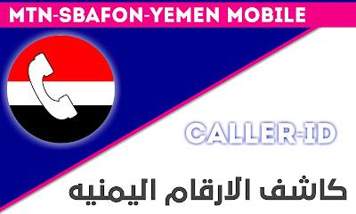 كاشف الارقام اليمنية بالاسم