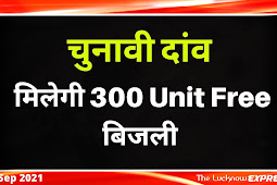 Free 300 Unit Electricity - The Lucknow Express