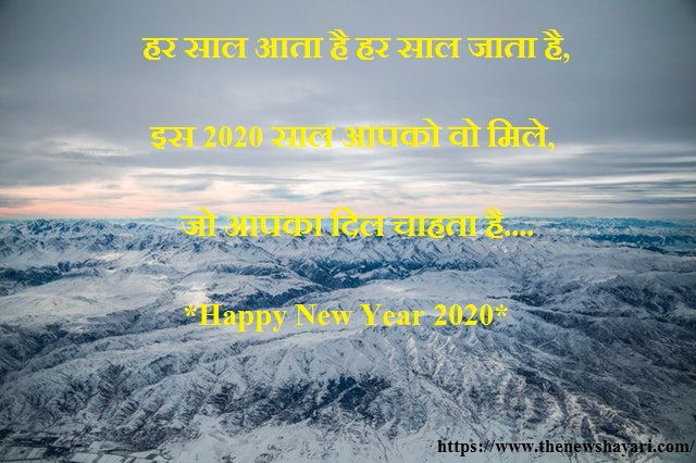 Happy New Year Ki Shayari