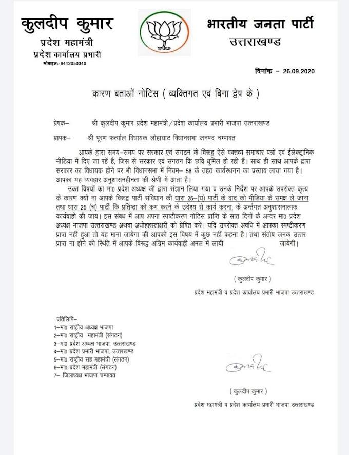 भाजपा ने अपने  इस विधायक को भेजा नोटिस-पढिए क्या लिखा है नोटिस में जानने के लिए पढ़ें पूरी खबर