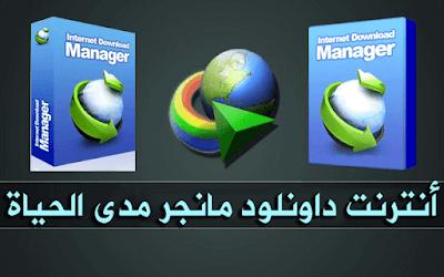 تحميل وتفعيل انترنت داونلود مانجر اخر اصدار مدى الحياة  Internet Download Manager