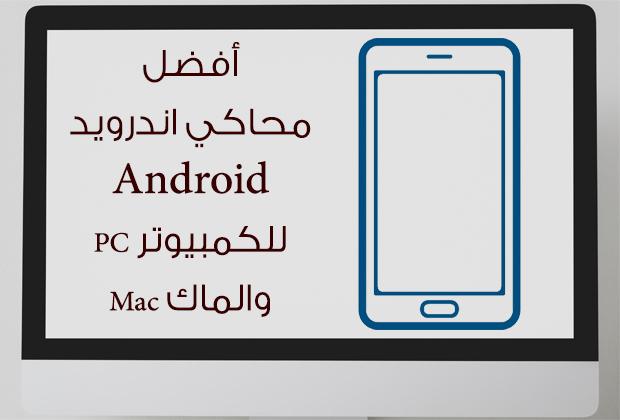 أفضل محاكي اندرويد Android للكمبيوتر الشخصي PC والماك Mac