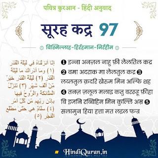 Surah Al Qadr in Hindi