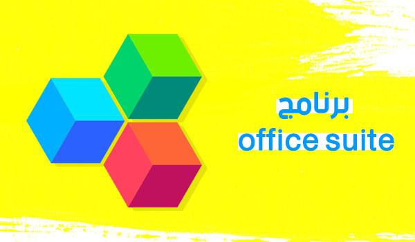 برنامج office suite