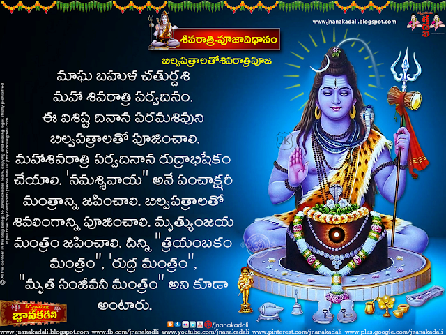 Maha Shivaratri Telugu Quotes and Wishes,Maha Shivaratri Telugu Online Quotations with Nice Messages,Maha Shivaratri Telugu Greetings in Telugu,Telugu Maha Shivaratri Quotations,Telugu Devotional Information about Lord Shiva and Story of Gunanidhi,Maha Shivaratri Pooja Vidhi