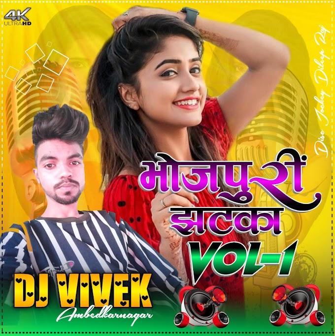 Bhatar Sang Ka Ka Kailu (Hi Jump Bass Mix Trabe Check Mix) Dj Vivek Ambedkarnagar