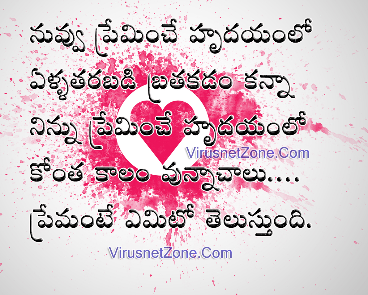 Hearttouching Love Quotes In Images For Herprema Kavithalu Photos In Words