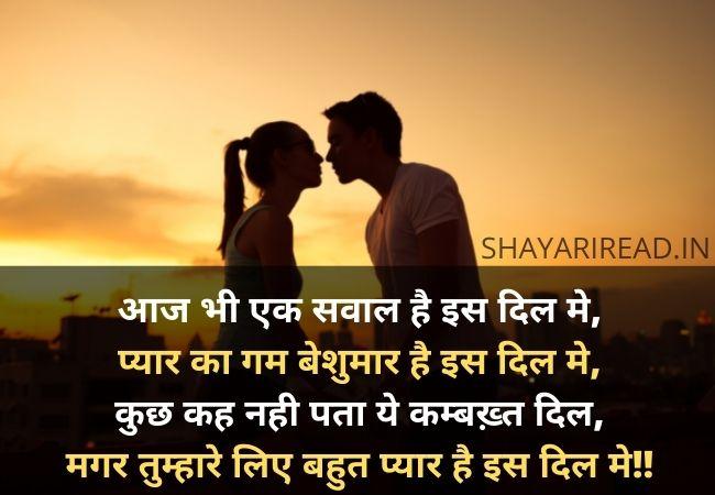 Dil Shayari    Shayari about Heart   Dil Shayari Status in Hindi